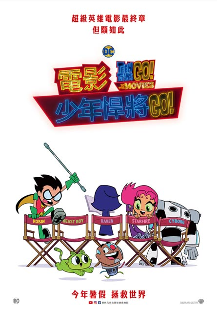 電影少年悍將GO! Teen Titans Go! To the Movies