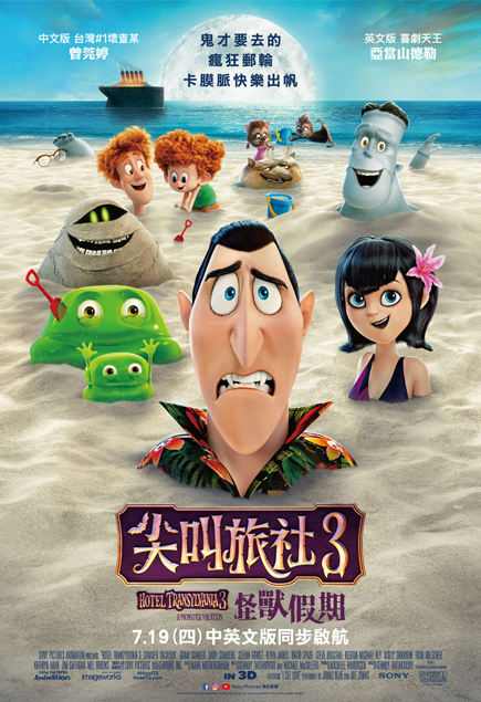 尖叫旅社3:怪獸假期 Hotel Transylvania 3: A Monster Vacation