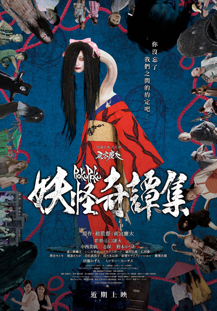 妖怪奇譚集 ROKUROKU:The Promise of the Witch