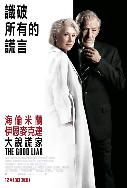 大說謊家 The Good Liar