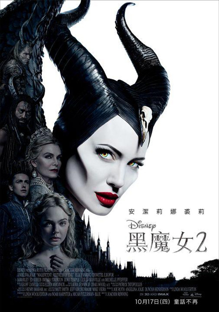 黑魔女2 Maleficent: Mistress of Evil