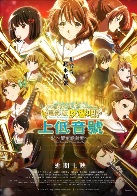 電影版吹響吧!上低音號~誓言的終章~ Sound! Euphonium, the Movie -Our Promise: A Brand New Day-