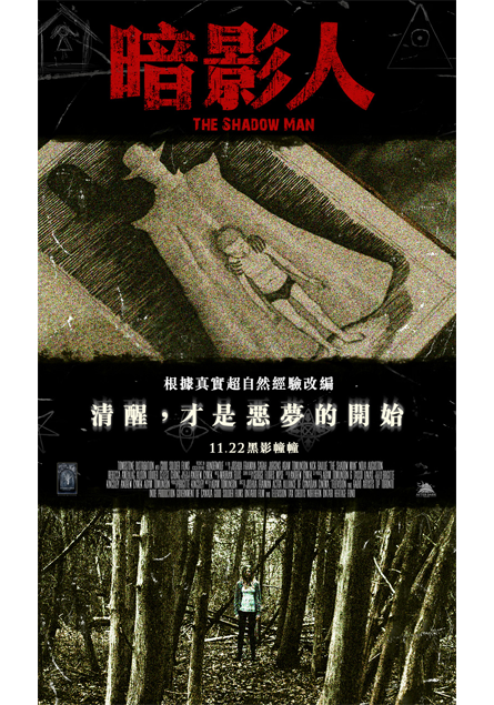 暗影人 The Shadow Man 海報1